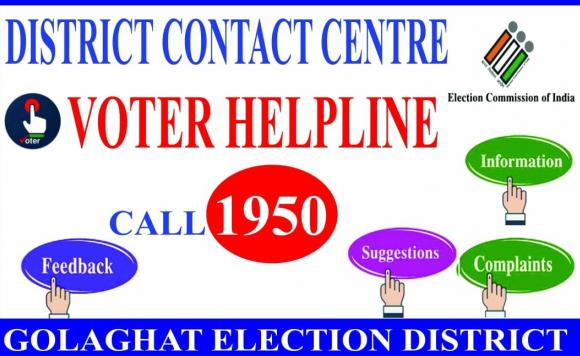 District Call Centre- Voters